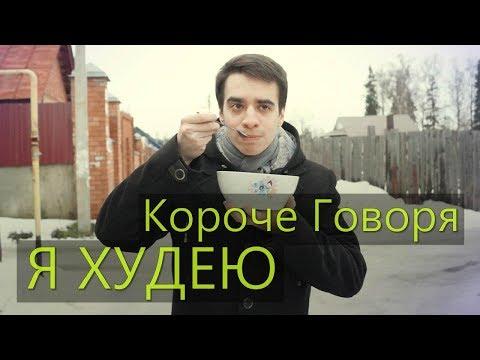 КОРОЧЕ ГОВОРЯ, Я ХУДЕЮ - Видео онлайн
