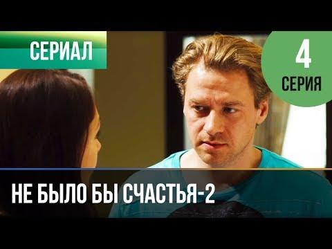 ▶️ Не было бы счастья - 2 сезон 4 серия - Мелодрама | Русские мелодрамы