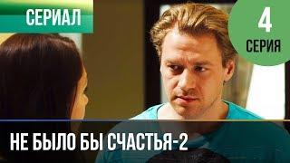 Не было бы счастья - 2 сезон 4 серия - Мелодрама | Русские мелодрамы