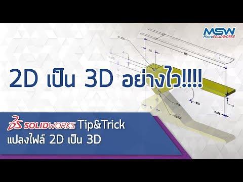 SolidWorks # tip&trick:convert 2d to 3d #ภาษาไทย