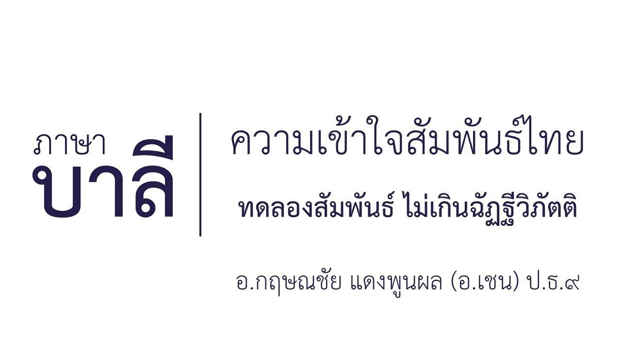วิชาสัมพันธ์ไทย ป.ธ.3 ตัวอย่างการสัมพันธ์ เนื้อหาไม่เกินฉัฏฐีวิภัตติ [คาบเรียนที่ 16]