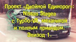 Nissan Stagea: Double Unicorn/Двойной Единорог