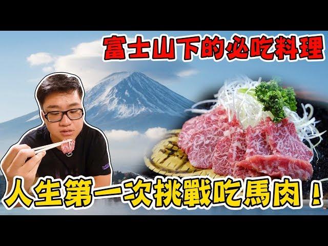 【Joeman】人生第一次挑戰吃生的馬肉!富士山下的必吃料理 ft.YJ、胡子、雪羊