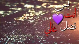 بس انت تضل غالي//حالات واتس _نور الزين وحسام جنيد//مع الكلمات