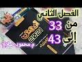 نيوتن مراجعة نهائية 2021 الفصل الثاني اختر من 33 إلى 43 م محمود صلاح mp3