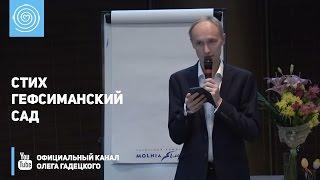 Стих Гефсиманский сад. Олег Гадецкий
