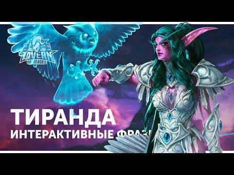 видео: Тиранда - Интерактивные Фразы | heroes of the storm