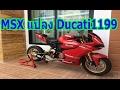 ????? Msx ???????? Ducati1199 ?????? ??????????????????(Ep.18)