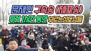 [청와대 광야교회] 천막 강제철거후 '1시간동안 부르는…
