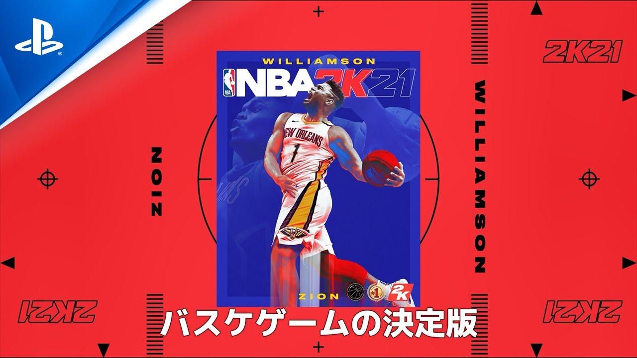 『NBA 2K21』 ティーザートレーラー
