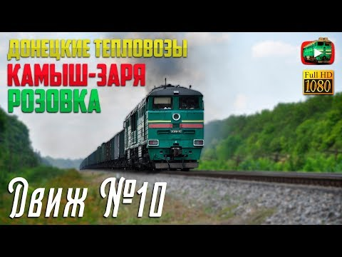 [УЗ/Движ #10] Донецкие тепловозы / 2ТЭ116, ТЭП70, ЧМЭ3