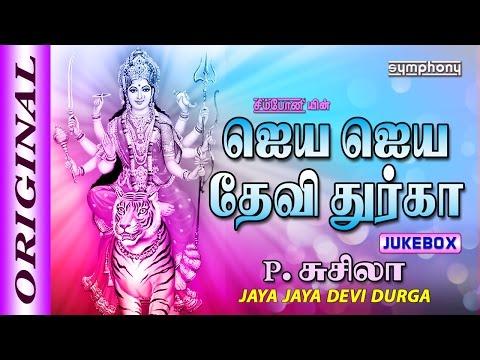 Jaya Jaya Devi Durga | Pla | Durga Devi Saranam