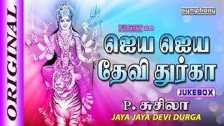Jaya Jaya Devi Durga | P.Susheela | Durga Devi Saranam