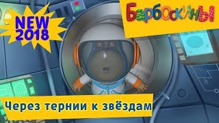 Барбоскины - Через тернии к звёздам 💥 Барбоскины 🚀 Новая 184 серия ко Дню Космонавтики