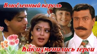 Влюбленный король (1993) Как изменились актеры и их судьба