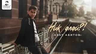 Азат Абитов - Ник алай?!  (Премьера песни, 2020)