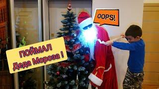 Дед Мороз НАСТОЯЩИЙ залез через окно?!Поймал Деда Мороза!Как Тима остался без подарков на НОВЫЙ ГОД?