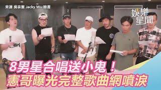 8男星合唱送小鬼憲哥曝光完整歌曲…上萬粉絲聽完狂噴淚三立新聞網SETN.com