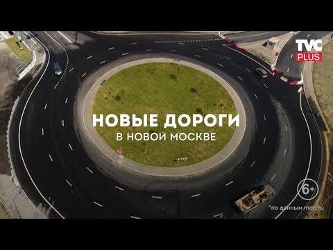 Новые дороги в