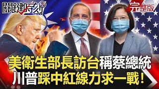 【關鍵時刻】 20200810 完整版 美衛生部長訪台稱「蔡總統」 衛生部長、前首相來台灣 習近平只能硬吞!?|劉寶傑