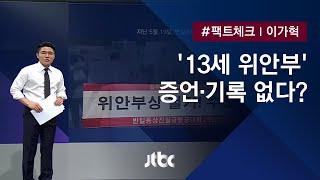 [팩트체크] '소녀상'은 거짓?…정의연 논란 틈타 또 퍼지는 왜곡 / JTBC 뉴스룸