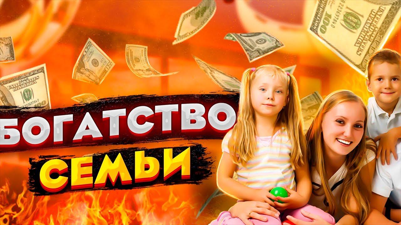 Богатство семьи за 10 минут от Евгения Вольнова