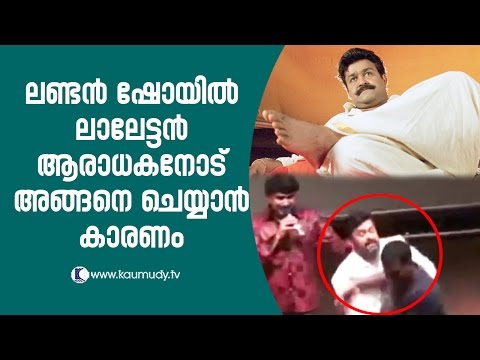 Why Mohanlal did like that to fan in London show | Kaumudy TV