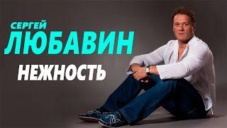 Сергей Любавин - Нежность