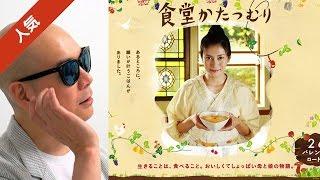 宇多丸が映画「食堂かたつむり」を記録的酷評 『気持ち悪い』