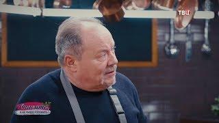 Алексей Маклаков. Спасите, я не умею готовить!