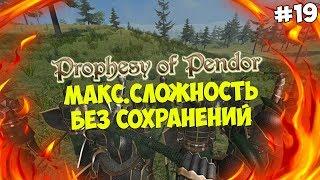 Прохождение Mount and Blade: Prophesy of Pendor, самой хардкорной ч...