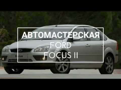 Форд Фокус 2 Снимаем облицовку рулевой колонки