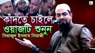 কাঁদতে চাইলে ওয়াজটি শুনুন | Sirajul Islam Siraji | নওমুসলিম সিরাজুল ইসলাম সিরাজী | Bangla Waz