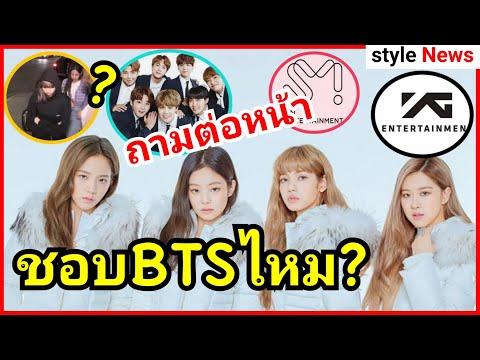 """""""Lisa jennie jisoo""""Blackpinkเคยโดนถามต่อหน้าว่า ชื่นชอบวงBTSหรือไม่?+ เหตุผลที่Blackpink ไม่เลือก SM"""