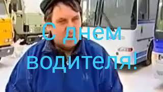 видео: С Днем водителя - прикол!