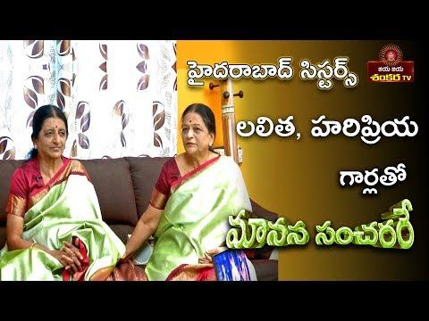 Exclusive Interview with Hyderabad Sisters    Manasasancharare    Jaya Jaya Shankara   