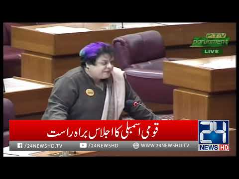 Shireen Mazari Human Rights Resolution in National Assembly | 24 News HD