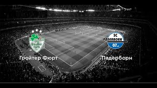 Гройтер Фюрт Падерборн КФ 1 65 бесплатный прогноз на матч Футбол Германии Бундеслига 2