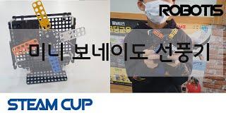 STEAMCUP Online/미니보네이도 선풍기로봇/스…