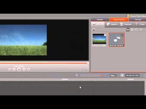 Как наложить музыку на видео в программе Movavi Video Suite 11