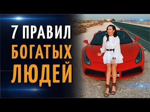 Как стать богатым? 7 ПРАВИЛ БОГАТЫХ ЛЮДЕЙ. Валерий и Ксения Секиро