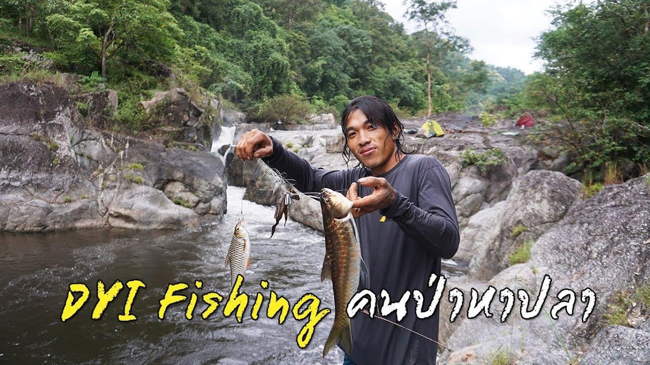 เข้าป่าเอาชีวิตรอด In The Jungle Ep.3 DIY Fishing ตกปลากินข้าวป่า