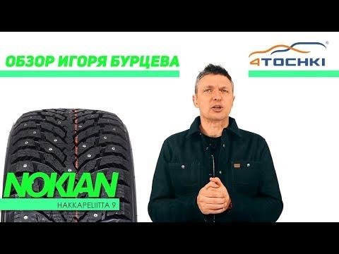 Шины Nokian Hakkapeliitta 9 - обзор Игоря Бурцева.
