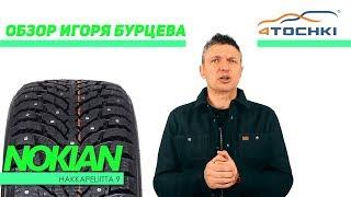 Шины Nokian Hakkapeliitta 9 - обзор Игоря Бурцева. Шины и диски 4точки - Wheels & Tyres.