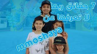 7 حقائق ربما لا تعرفها عن عائله مشيع | mmoshaya