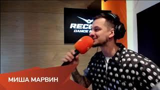 Radio Record LIVE: Миша Марвин — Глубоко