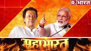 क्या मोदी के नाम से डरता है पाकिस्तान? महाभारत- रिपब्लिक भारत