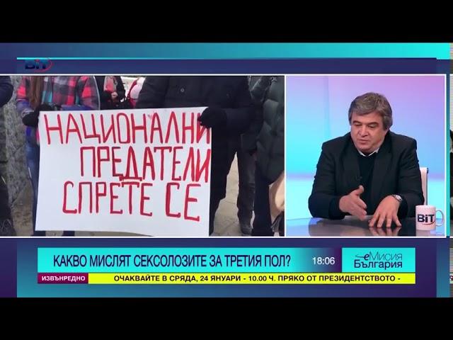 Сексологът д р Румен Бостанджиев  Трети пол няма
