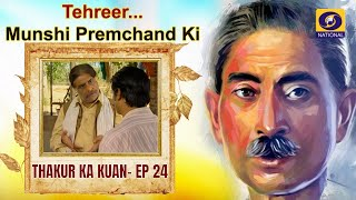 Tehreer...Munshi Premchand Ki: Thakur Ka Kuan - EP#24