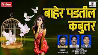 Baher Padtil Kabutar - बाहेर पडतील कबुतर Marathi Lokgeet - Sumeet Music